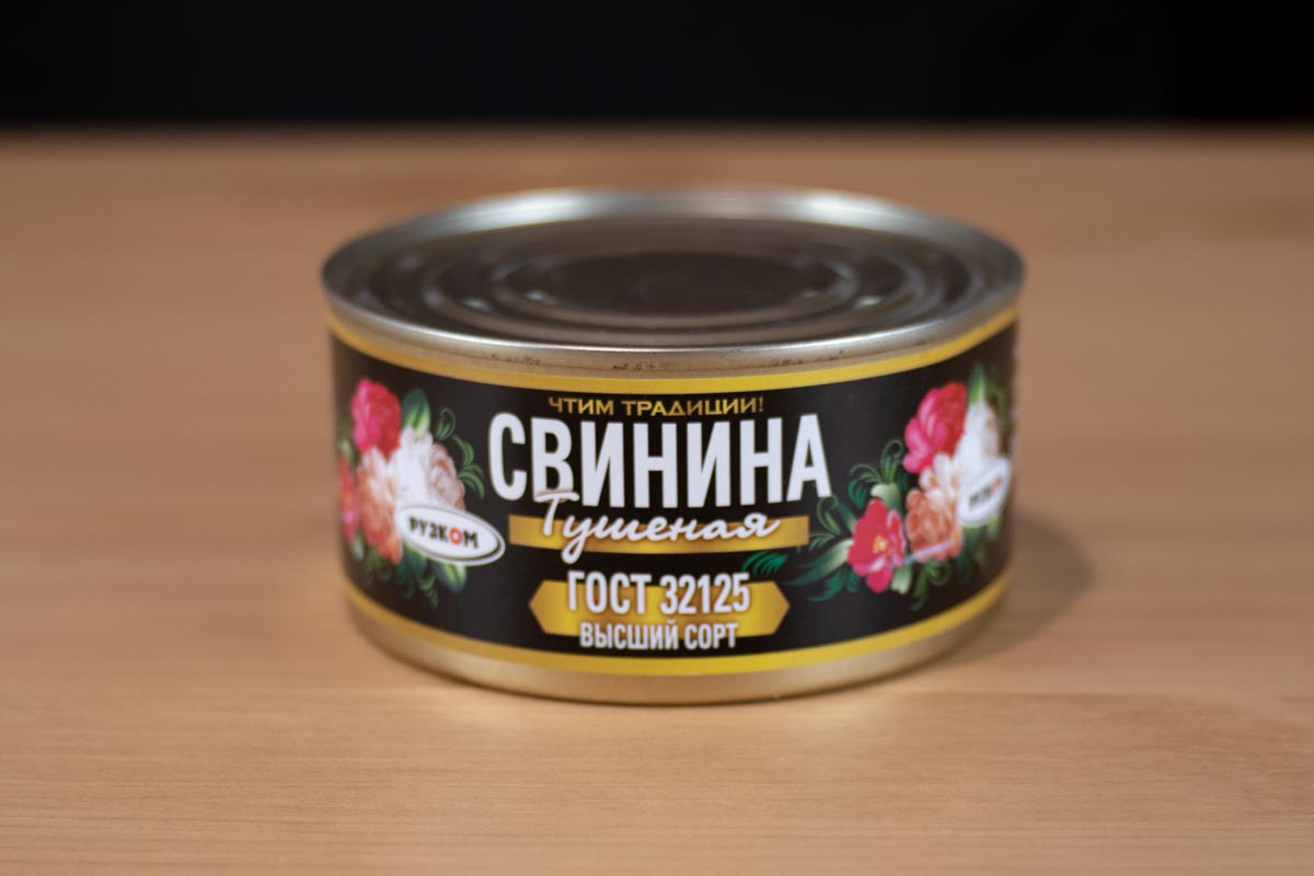 Пробуем свинину тушёную «Рузком»