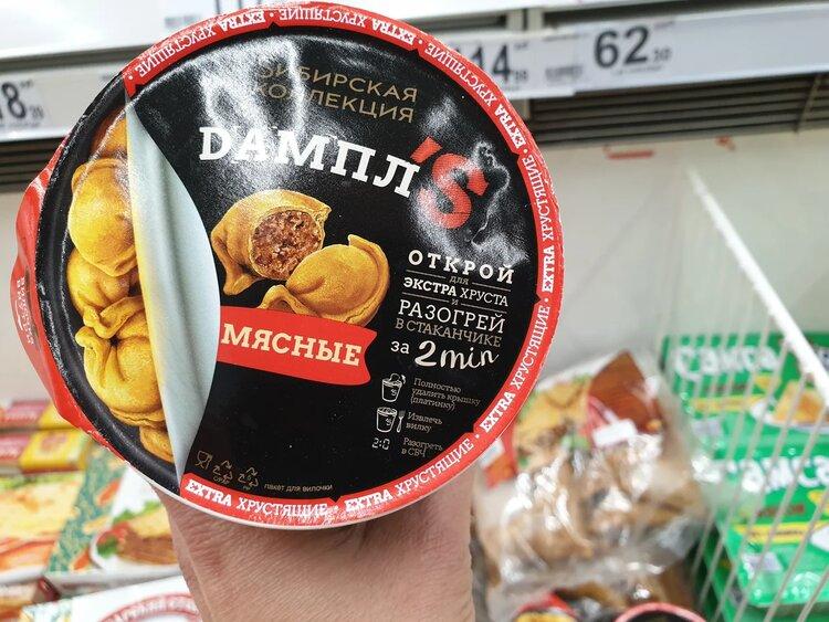 Пробуем Dампл'S мясные «Sибирская коллекция»