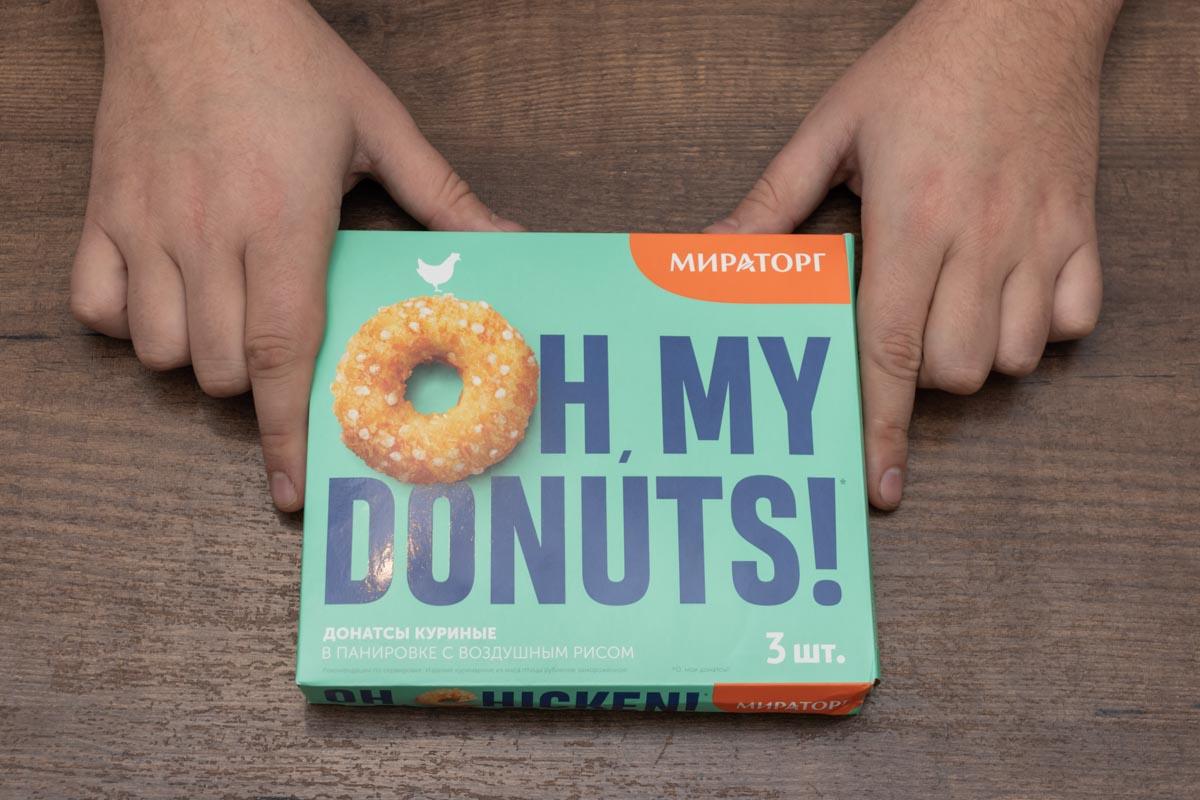 Пробуем донатсы куриные «Oh, my donuts!» от «Мираторг»
