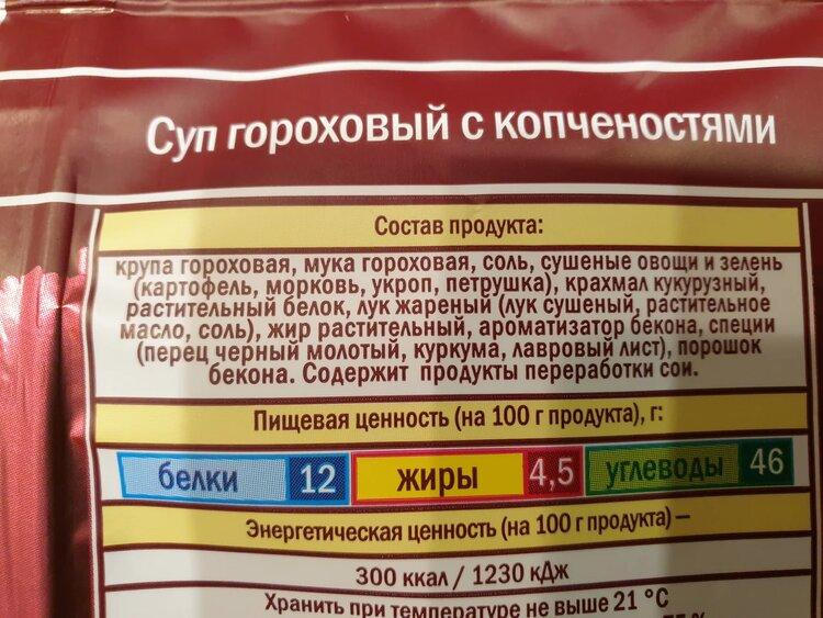 Опасно пробовать суп гороховый с копчёностями «Домашнее бистро»