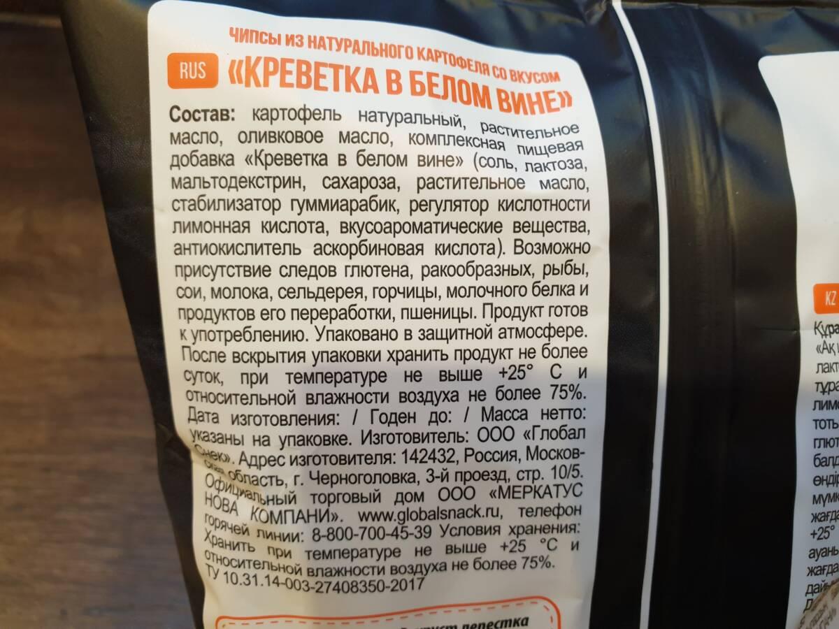 Пробуем чипсы Bon Giorno «Креветка в белом вине» и «Хамон де теруэль»