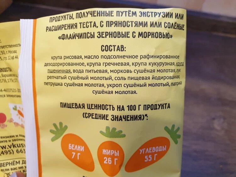 Пробуем флайчипсы с морковью из «Вкусвилл»