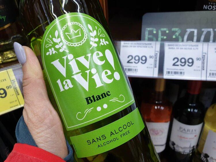 Пробуем безалкогольное вино «Viva la Vie» blanc
