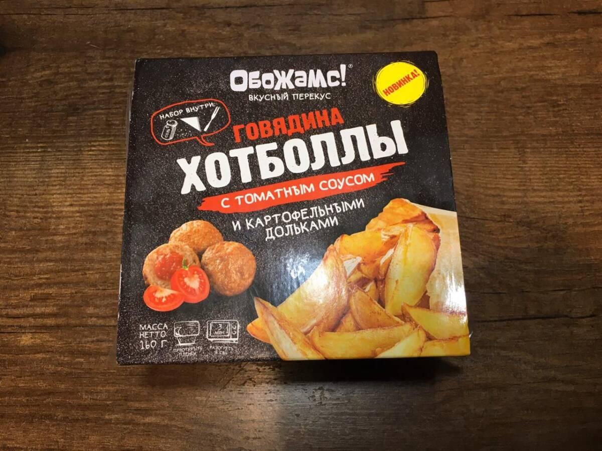Пробуем Хотболлы с томатным соусом и картофельными дольками «Обожамс»