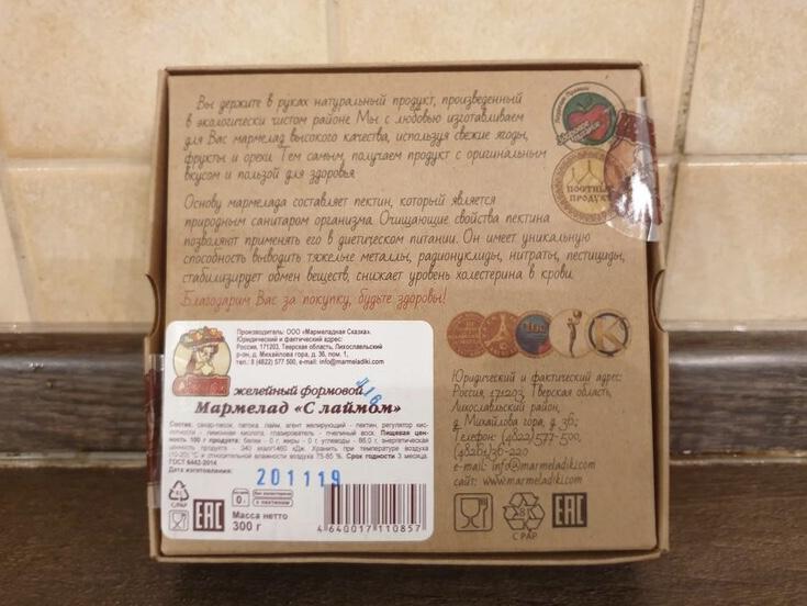 Пробуем мармелад желейный формовой с лаймом «Мармеладная сказка»
