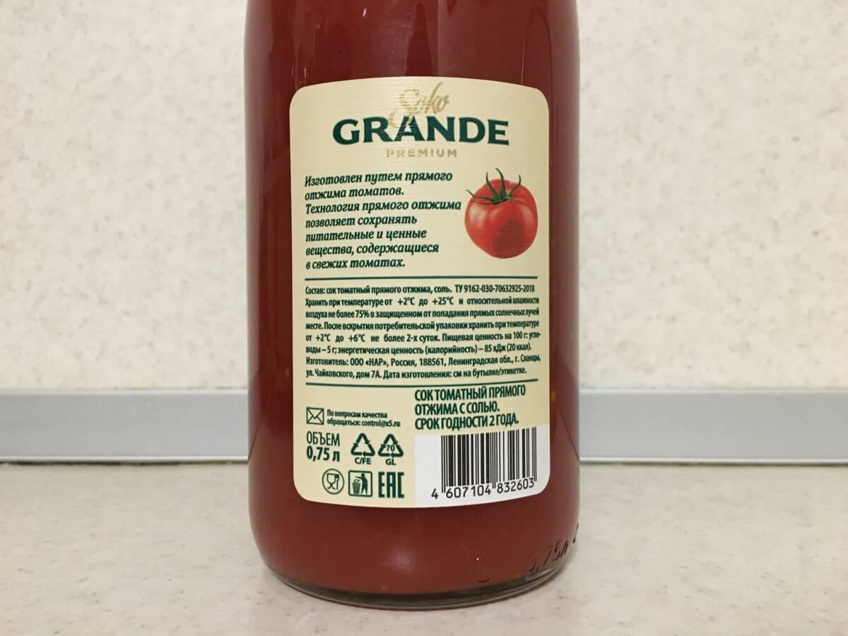 Пробуем томатный сок «Soko Grande Premium» прямого отжима