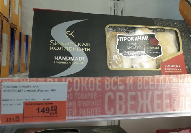Пробуем замороженные блинчики с мясом «Сибирская коллекция»