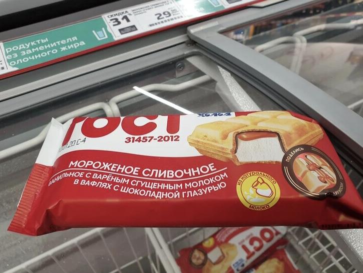 Пробуем мороженое сливочное в вафлях с шоколадной глазурью «ГОСТ»
