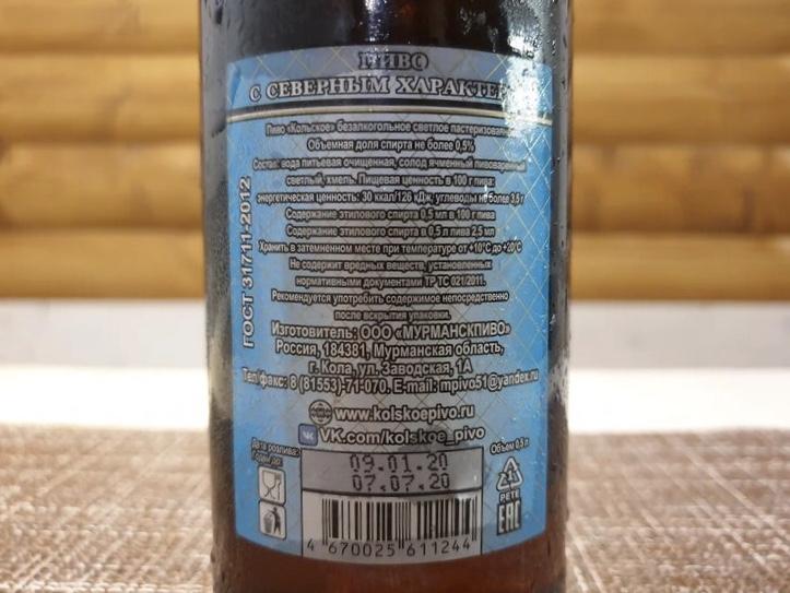 Пробуем безалкогольное светлое пастеризованное пиво «Кольское»