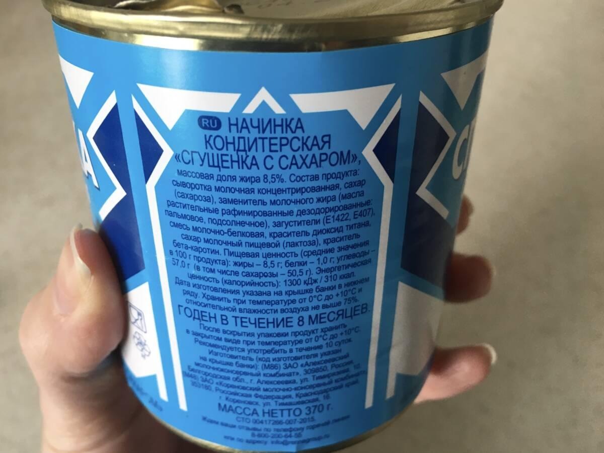 Пробуем сгущенку с сахаром от ЗАО «Алексеевский молочноконсервный комбинат»