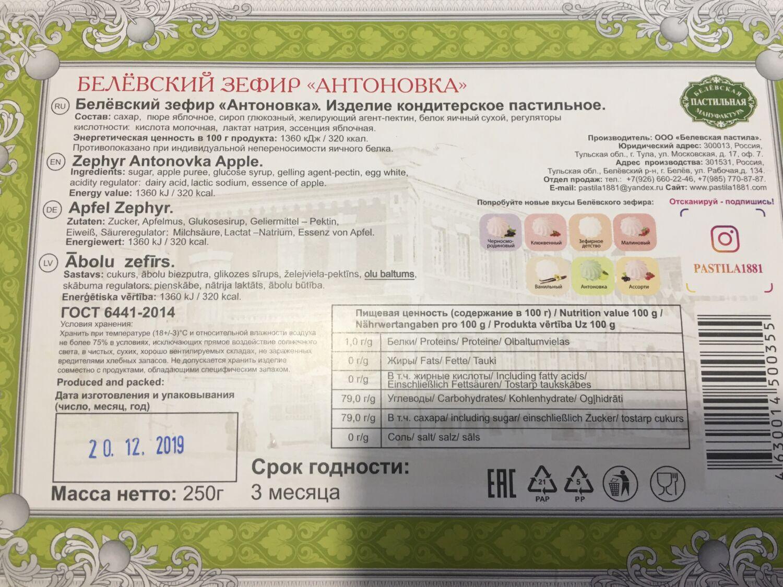 Пробуем Белёвский зефир «Антоновка»