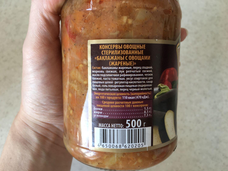 Пробуем баклажаны с овощами жареные «Верес»