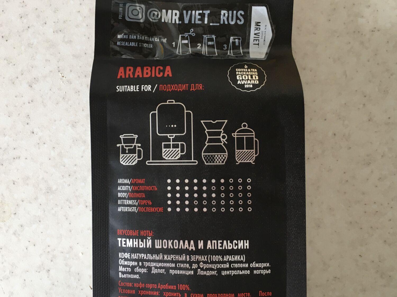 Пробуем кофе в зёрнах Arabica Mr.Viet